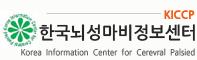 한국뇌성마비정보센터